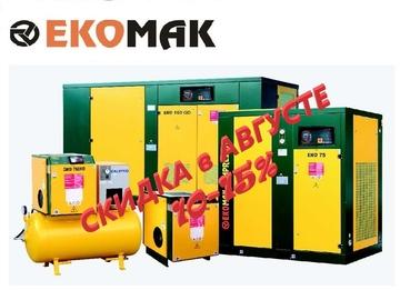 СКИДКА в Августе до 15% на винтовые компрессоры Екомак и MARK.